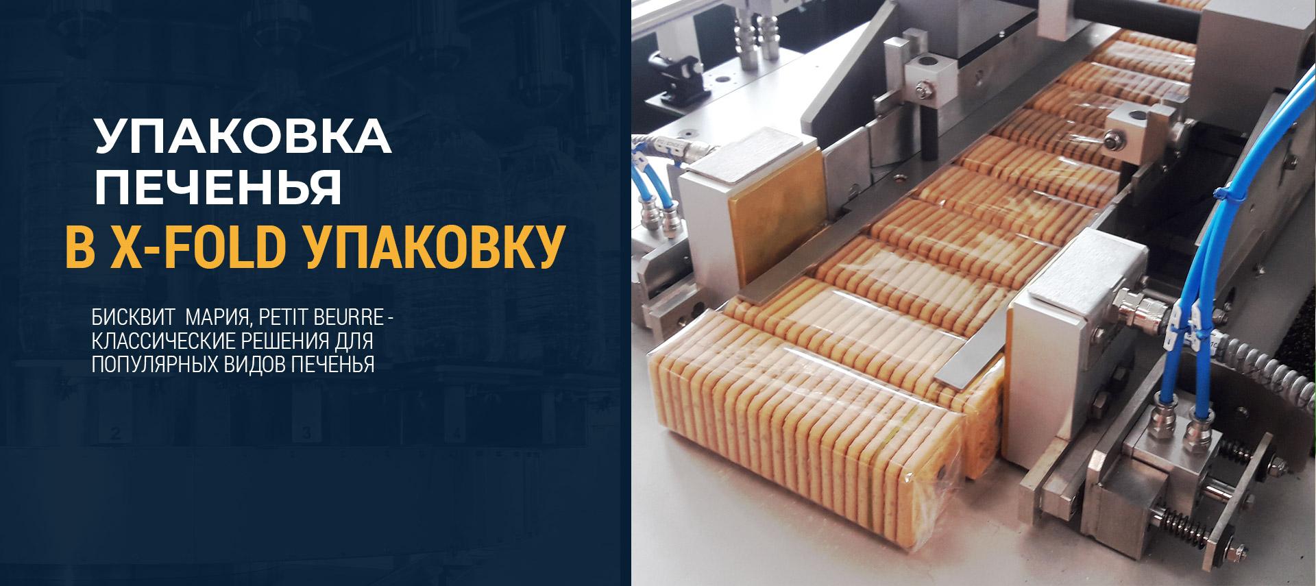 Оборудование Упаковка печенья в x-fold упаковку Украина, Киев