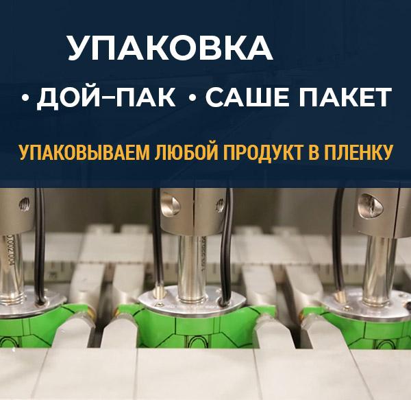 Оборудование Упаковка в дой пак, саше, упаковка в пленку Украина, Киев