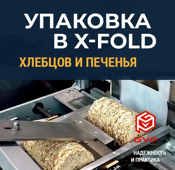 Оборудование, упаковка в x-fold хлебцов и печенья Украина, Киев