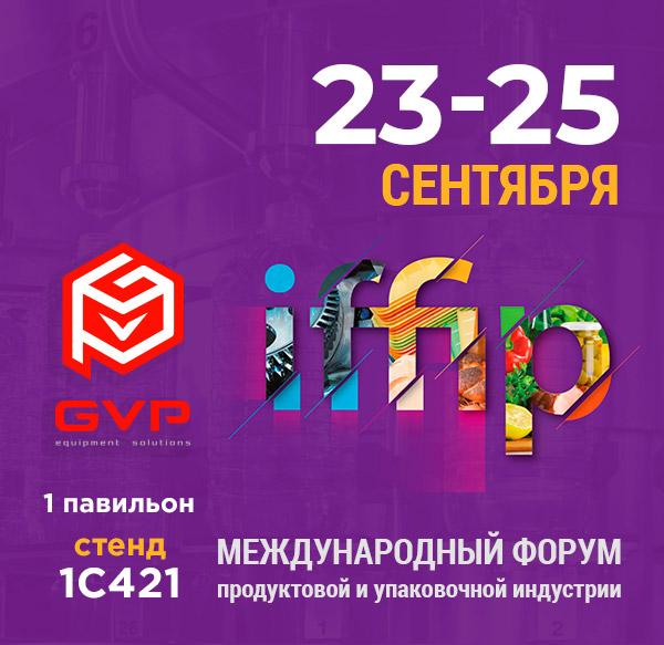 Сентябрь IFFIP 2020 форум оборудования для продуктовой и упаковочной индустрии в Киеве